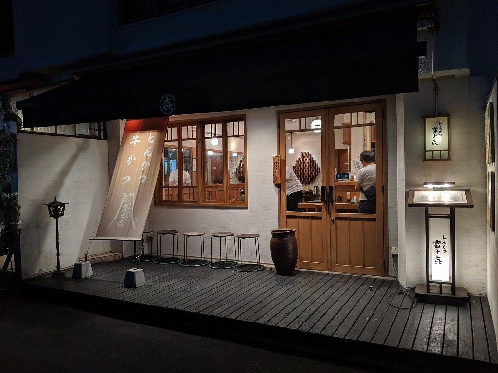 富士㐂(ふじき)の外観