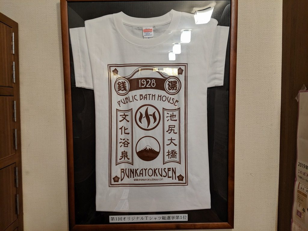 文化浴線Tシャツ