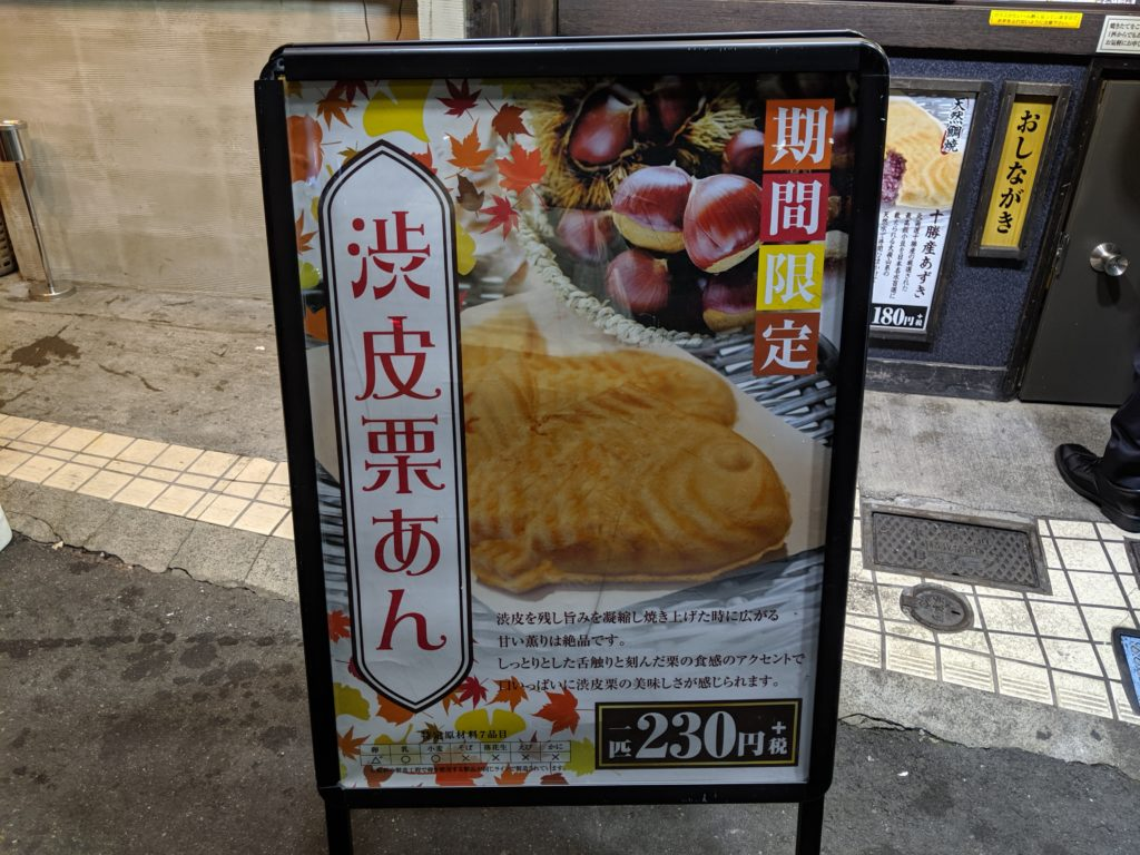 鳴門鯛焼本舗渋皮栗あんの写真