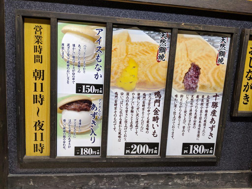 鳴門鯛焼本舗のメニュー