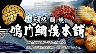鳴門鯛焼本舗