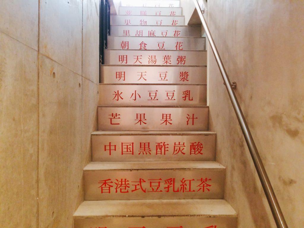 明天好好の地下に繋がる階段