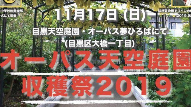収穫祭ポスター