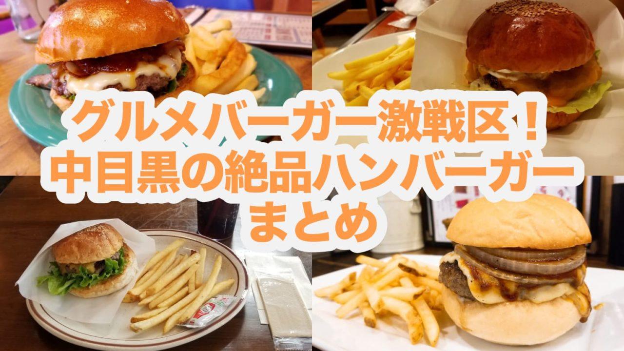 中目黒の絶品ハンバーガーがまとまっている画像