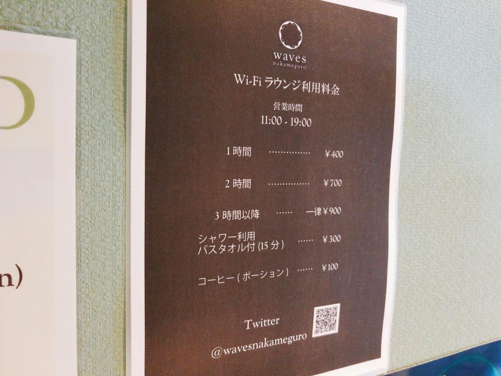waves nakameguro衝撃の料金表