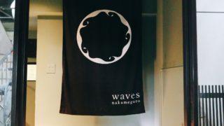 waves nakameguroのかっこいい入口