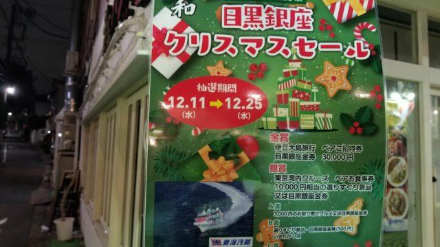 目黒銀座クリスマスセールの張り紙