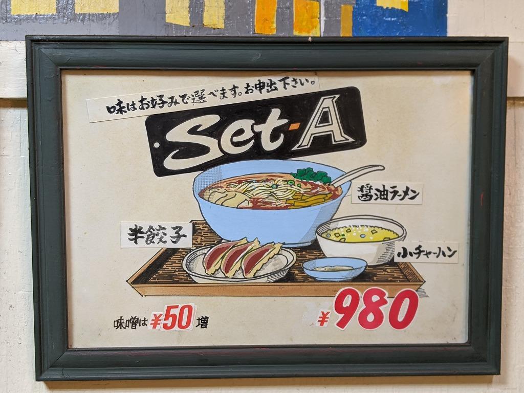 どさん子SetA