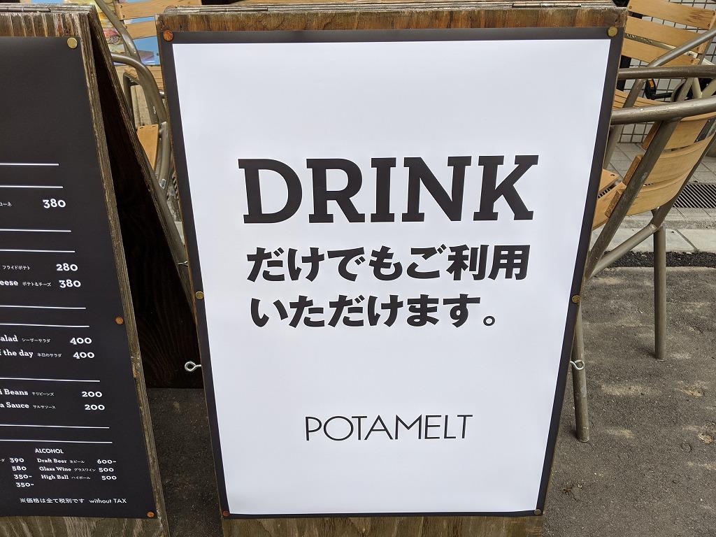 POTAMELT(ポタメルト)の看板