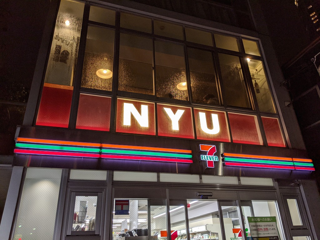 NYUの外観