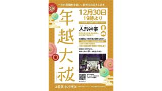 上目黒氷川神社の年越大祓の素敵なフライヤー