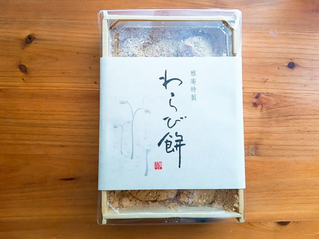 雅庵のわらび餅の外箱