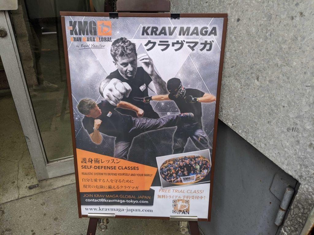 KMG JAPANの看板