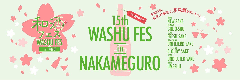 【チケット販売中】第15回 和酒フェス in 中目黒が2020年3月28日・29日に開催!|ナカメディア