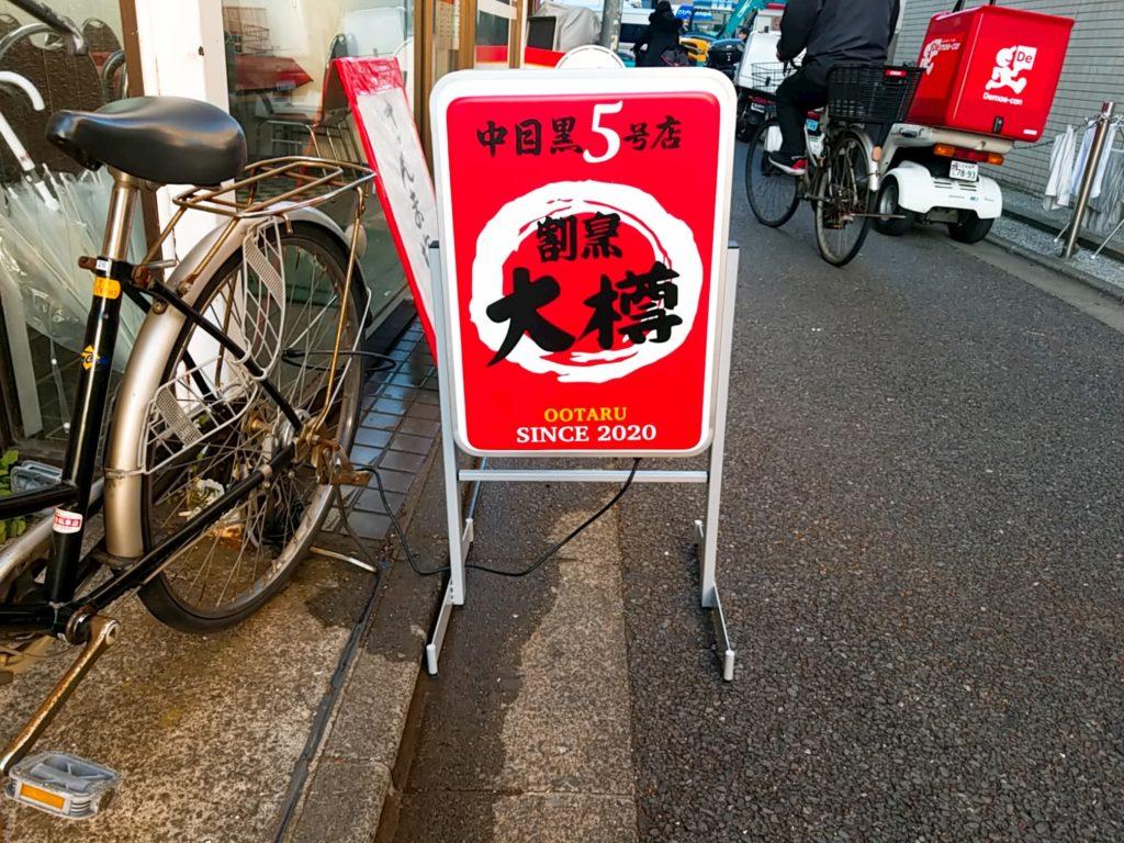 大樽5号店の看板