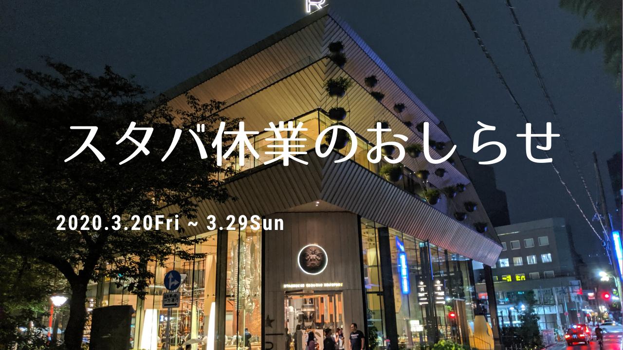 スターバックスリザーブロースタリー東京が3月20日~3月29日まで休業します|ナカメディア