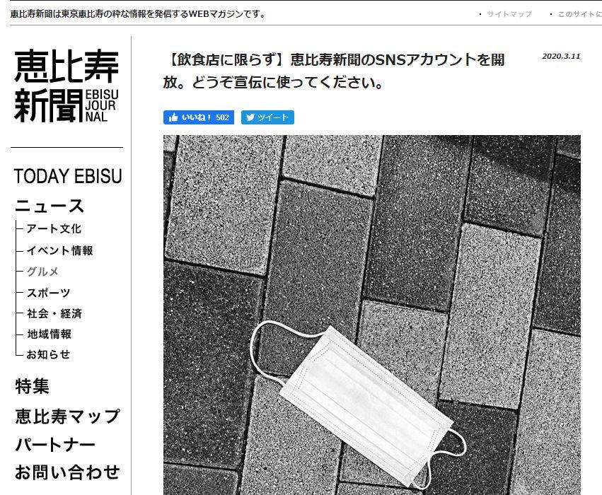 恵比寿経済新聞様の記事切り抜き