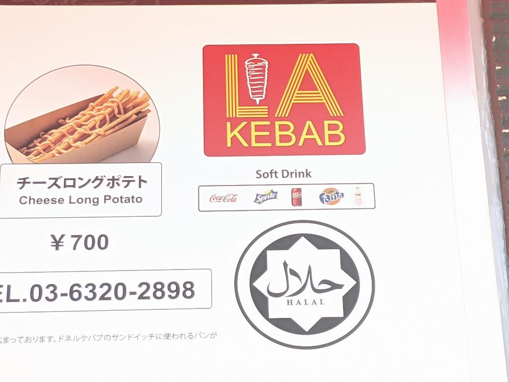 LA KEBABのハラールマーク