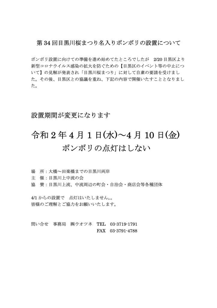 中目黒桜祭りのボンボリ設置予定変更通知