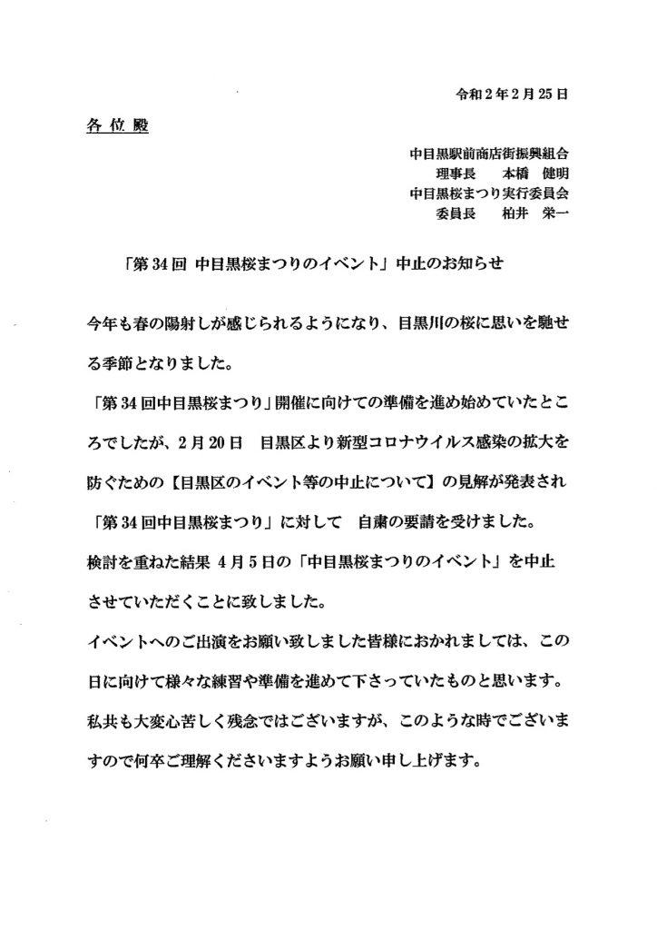 中目黒桜祭り中止のお知らせ