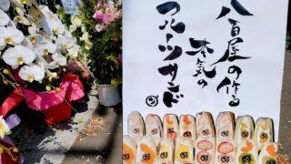 「八百屋の作る本気のフルーツサンド」の看板
