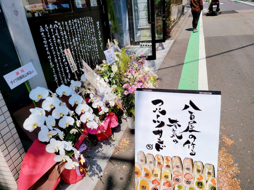 ダイワ中目黒店の看板とお祝いの花