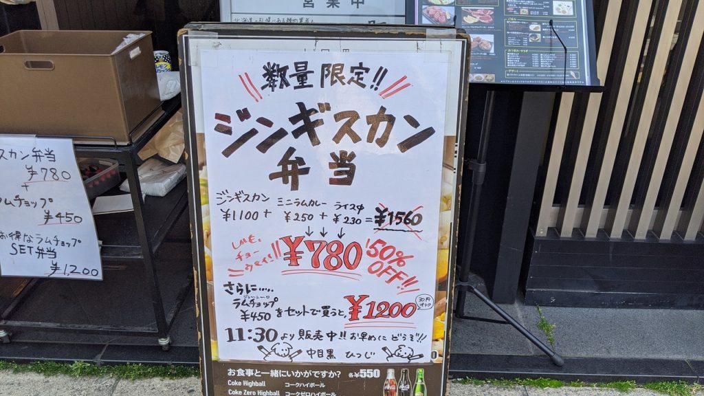 中目黒ひつじのジンギスカン弁当ポスター