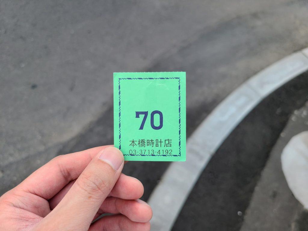 モトハシ時計店の番号札