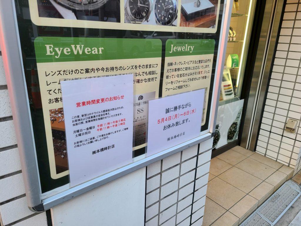 モトハシ時計店の営業時間変更の張り紙