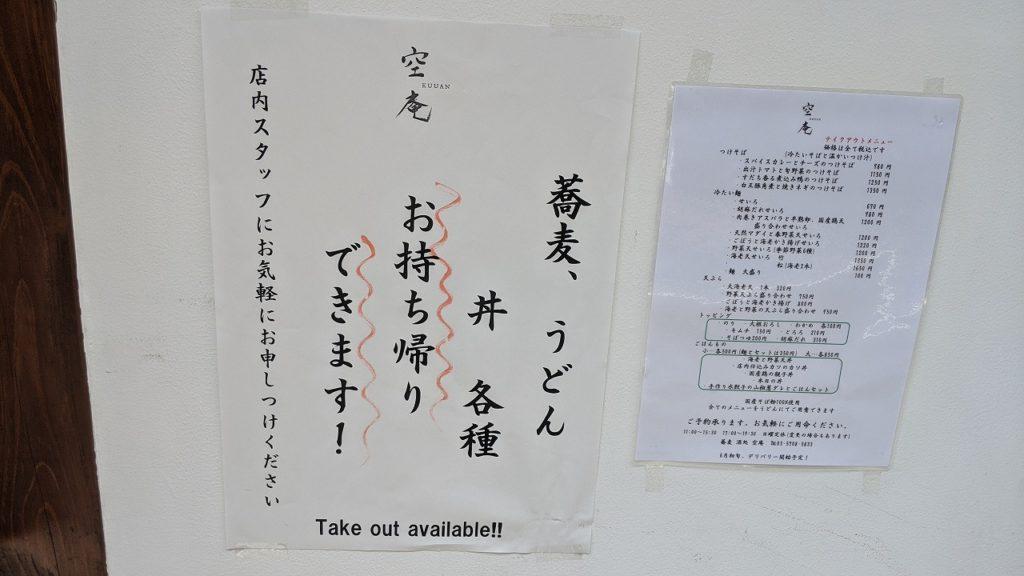 空庵の張り紙2
