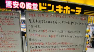 ドンキ中目黒店のホワイトボード