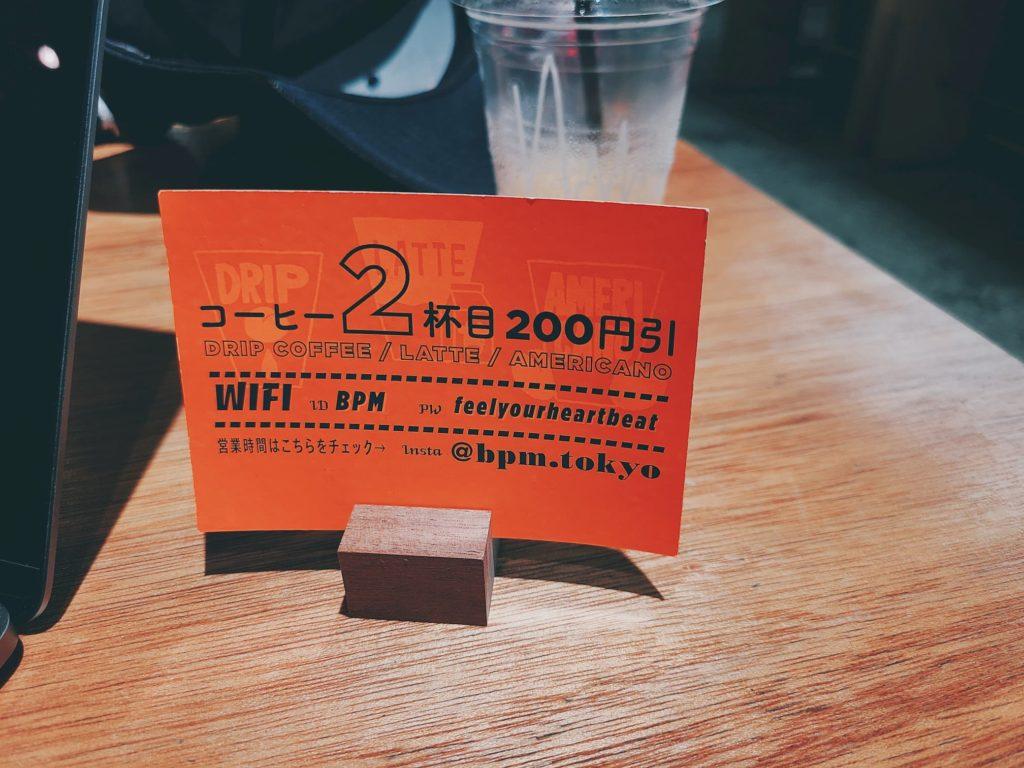 BPMのおかわりコーヒー値引き券
