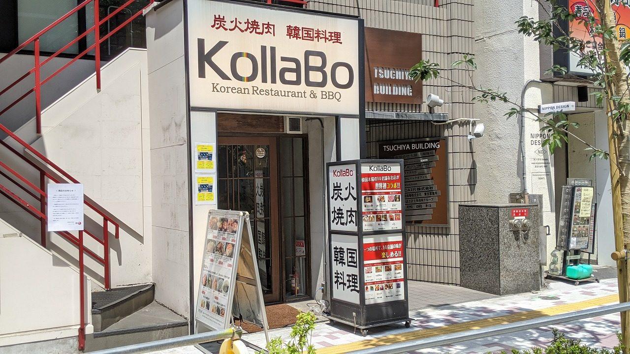 KollaBo中目黒の外観