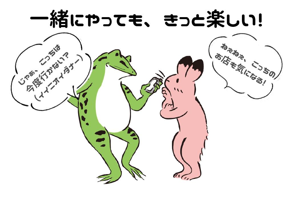 おまかせ中目黒デート テイクアウト&食べ歩き篇_使い方