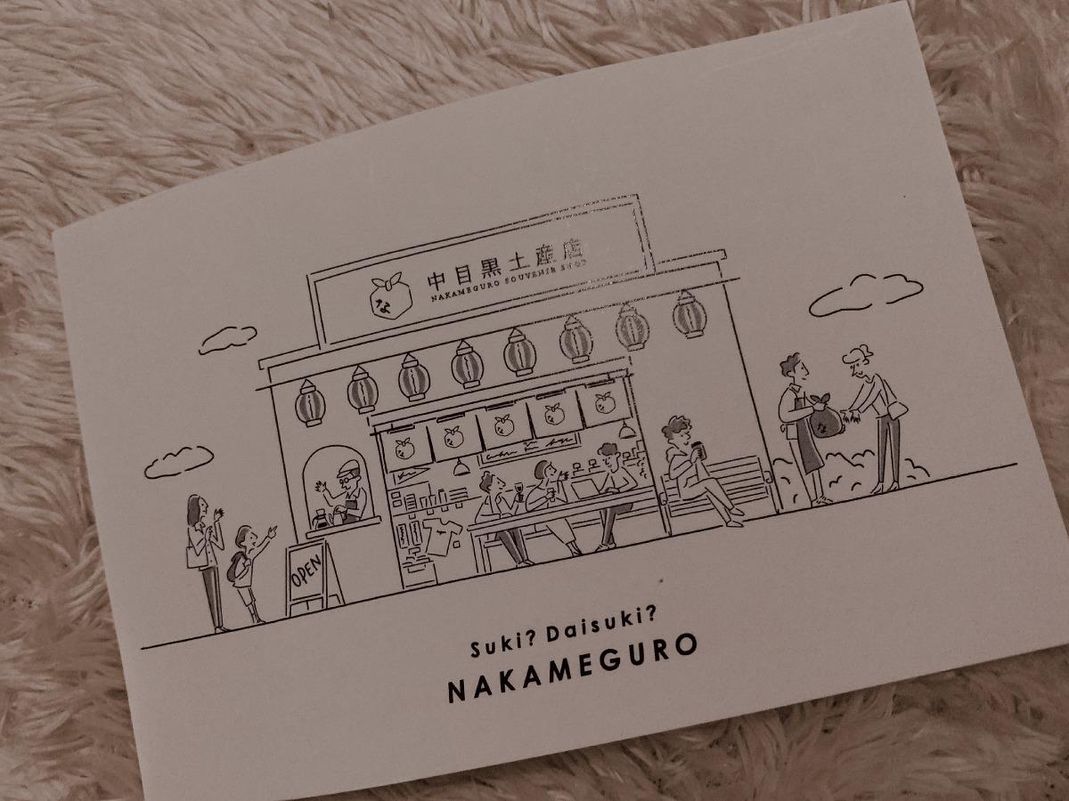 【中目黒土産店】期間限定!蔦屋書店で「THE中目黒」な品物が買えるチャンス!_ポストカード
