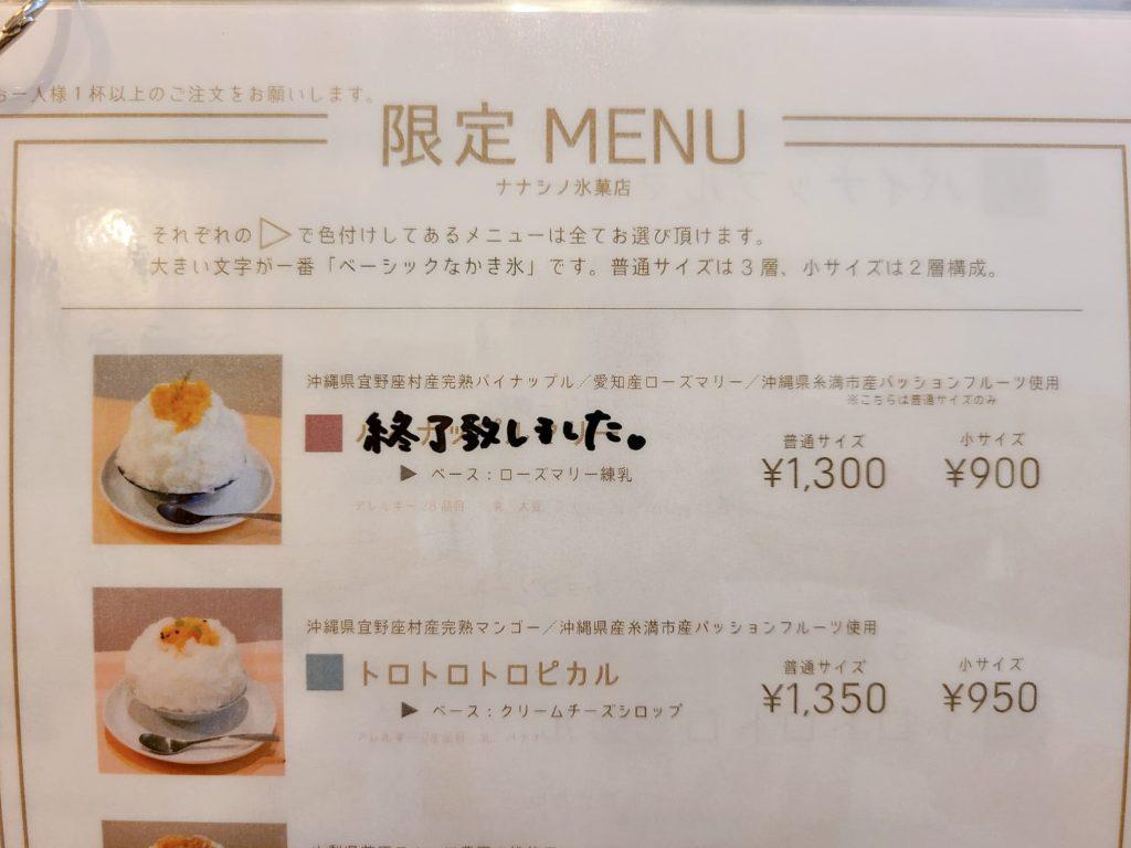 ナナシノ氷菓店の限定メニュー1