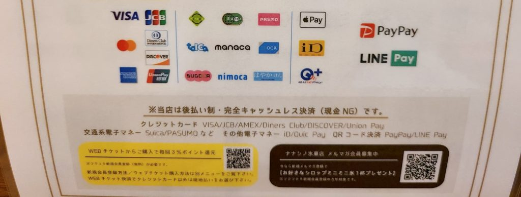 ナナシノ氷菓店の支払い方法