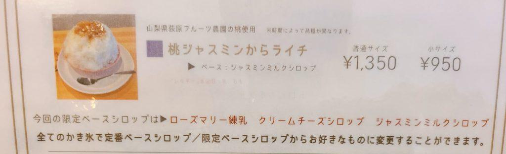ナナシノ氷菓店の限定メニュー2