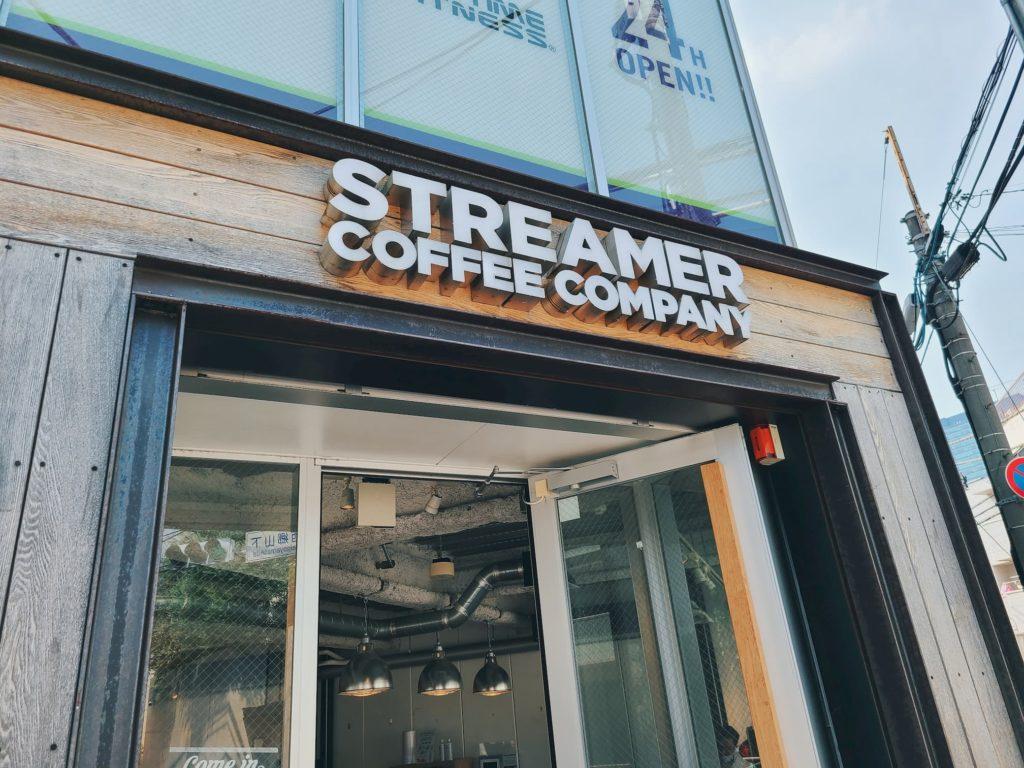 ストリーマーコーヒーカンパニーの外観