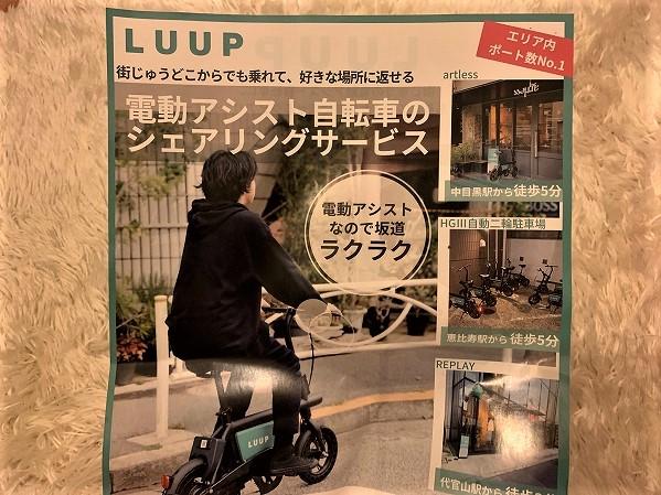 中目黒ライフハック_電動シェアサイクルLUUP