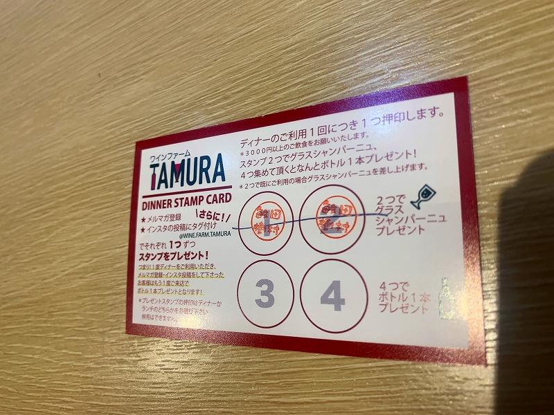 ワインファームTAMURA_中目黒で日曜昼飲み_ポイントカード