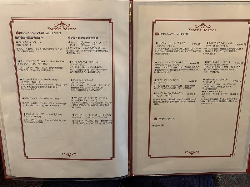 ワインファームTAMURA_中目黒で日曜昼飲み_カジュアル赤ワイン
