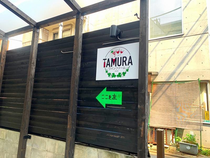 ワインファームTAMURA_中目黒で日曜昼飲み_看板