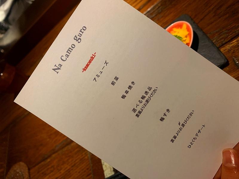 中目黒ダイエット飯ナカモグロ_メニュー