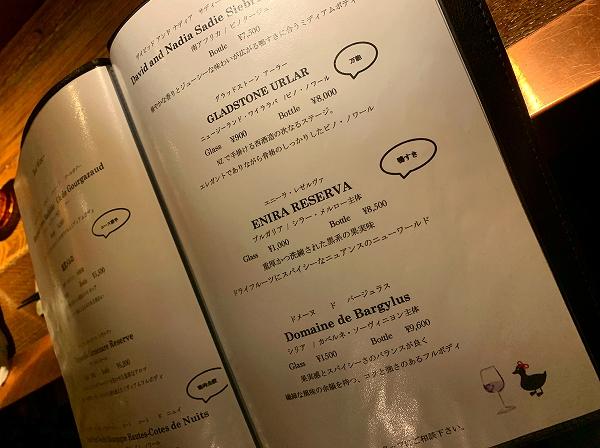 中目黒ダイエット飯ナカモグロ_ワインメニュー