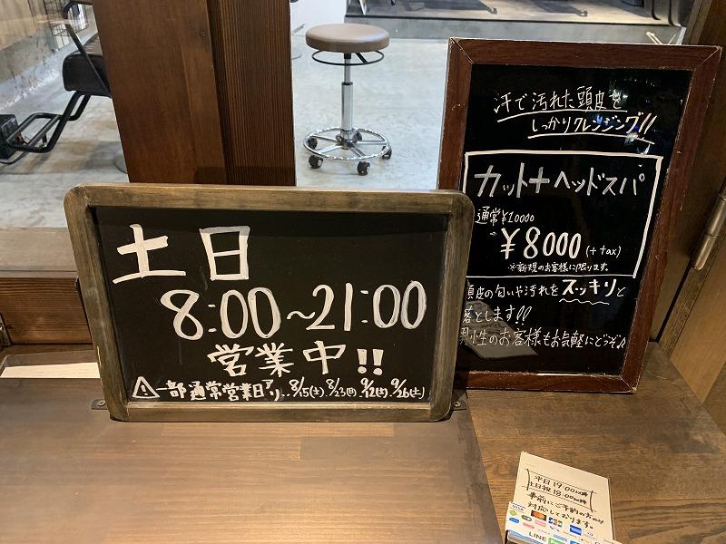 【中目黒の美容室nv7(ナンバーセブン)さん】営業時間