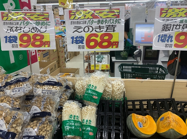 業務スーパーおすすめ商品10選_きのこ2