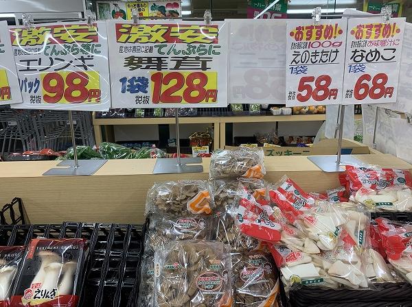 業務スーパーおすすめ商品10選_きのこ1