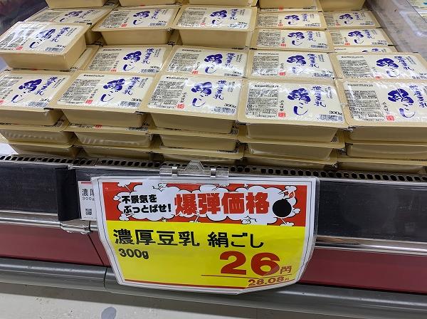 業務スーパーおすすめ商品10選_豆腐