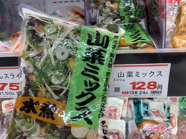 業務スーパーおすすめ商品10選_山菜ミックス